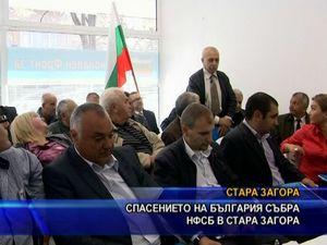 Спасението на България събра НФСБ в Стара Загора