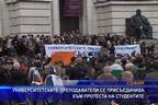Преподавателите се присъединиха към протеста на студентите