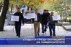 Студенти срещу окупацията на университетите