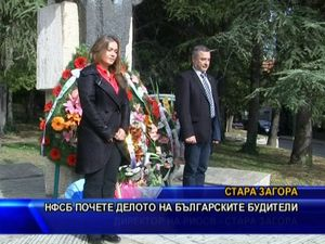 НФСБ почете делото на българските будители