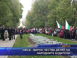 НФСБ - Варна чества Денят на народните будители