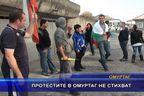 Протестите в Омуртаг не стихват