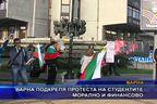 Варна подкрепя протеста на студентите морално и финансово