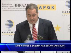 Слави Бинев в защита на българския спорт