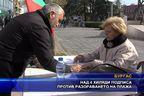 Над 4 хиляди подписа против разораването на плажа