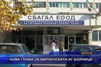 Нова глоба за варненската АГ болница