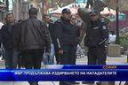 МВР продължава издирването на нападателите