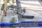 Цигани масово крадат решетки на шахти във Варна
