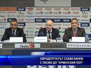 Евродепутатът Слави Бинев с писмо до