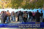 Надзиратели пиха по една студена вода в знак на протест