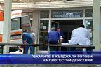 Лекарите в Кърджали готови на протестни действия
