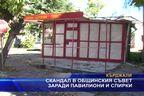 Скандал в общинския съвет заради павилиони и спирки