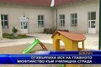 Отхвърлиха иск на главното мюфтийство към училищна сграда
