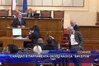 Скандал в парламента около казуса