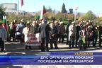 ДПС организира показно посрещане на Орешарски