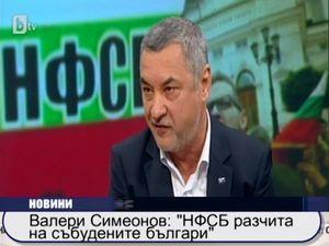 Валери Симеонов: