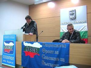 Учредиха структура на НФСБ в Созопол