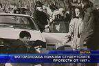 Фотоизложба показва студентските протести от 1997