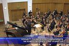 Концерт посветен на годишнината на композиторите Григ и Бритън