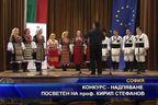 Конкурс - надпяване посветен на проф. Кирил Стефанов