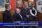 93 години от трагичните дни на сръбската окупация на Западните покрайнини