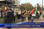 Варна отбеляза 10 ноември с шествие
