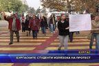 Бургаските студенти излязоха на протест
