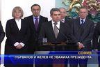 Първанов и Желев не уважиха президента