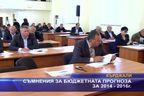 Съмнения за бюджетната прогноза за 2014-2016 г.