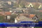 Крадци върлуват в родното село на Хайтов