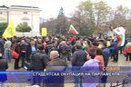 Студентска окупация на парламента