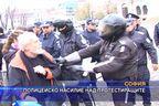 Полицейско насилие над протестиращите