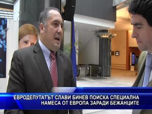 Слави Бинев поиска специална намеса от Европа заради бежанците