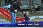 Проблем в детските градини