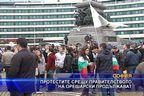 Протестите срещу правителството на Орешарски продължават