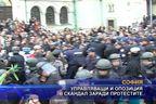 Управляващи и опозиция в скандал заради протестите