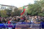 Протест срещу полицейското насилие пред МВР