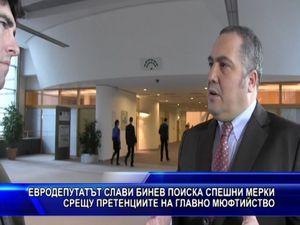 Слави Бинев поиска спешни мерки срещу претенциите на главно мюфтийство