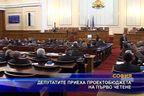 Депутатите приеха проектобюджета на първо четене