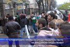 Студентските протести срещу правителството на Орешарски продължават
