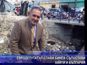 Евродепутатът Слави Бинев съпостави Хаити и България