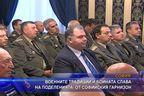 Военните традиции и бойната слава на поделенията от Софийския гарнизон