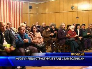 НФСБ учреди структура в град Стамболийски