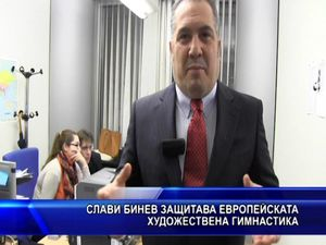 Слави Бинев защитава европейската художествена гимнастика