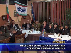 НФСБ заби знамето на патриотизма в още една българска община