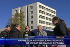 Варненци излязоха на протест, не искат бежанци в града