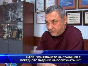 """НФСБ: """"Изказването на Станишев е поредното падение на политиката ни"""""""
