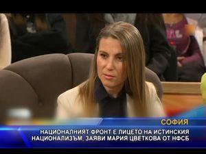 Мария Цветкова: НФСБ е лицето на истинския национализъм