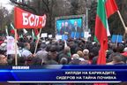 Хиляди на барикадите, Сидеров на тайна почивка