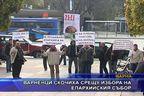 Варненци скочиха срещу избора на епархийския събор
